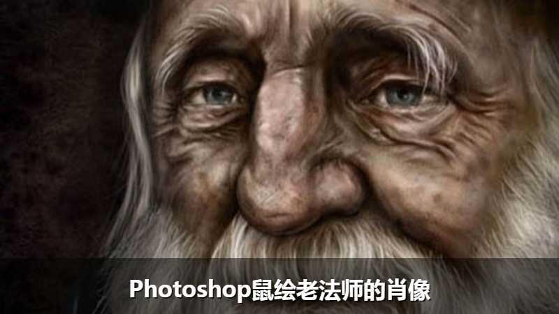 Photoshop鼠绘老法师的肖像