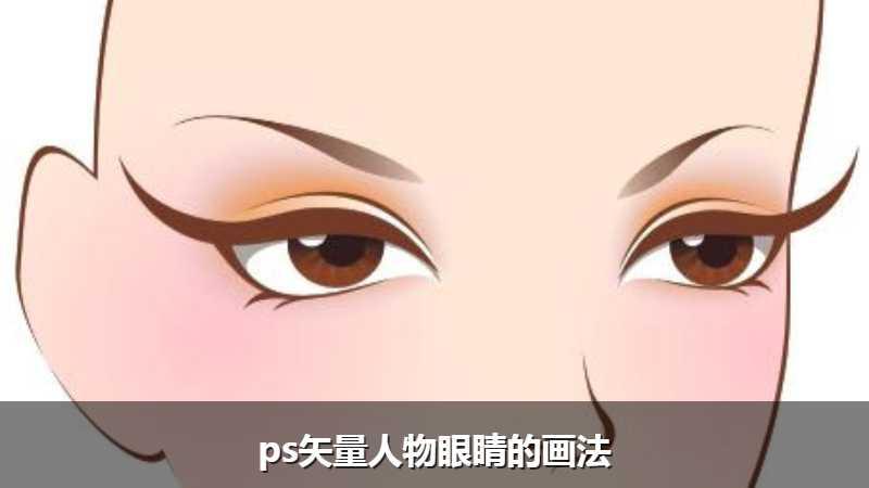 ps矢量人物眼睛的画法