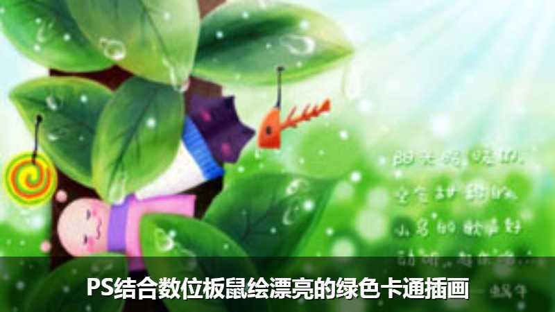PS结合数位板鼠绘漂亮的绿色卡通插画