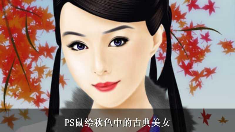 PS鼠绘秋色中的古典美女
