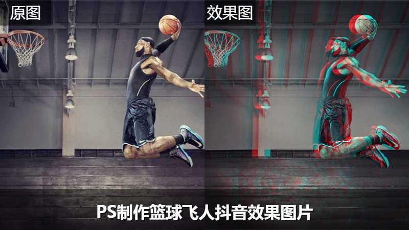PS制作篮球飞人抖音效果图片