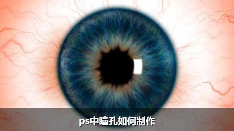 ps中瞳孔如何制作
