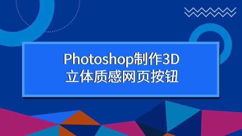 Photoshop制作3D立体质感网页按钮