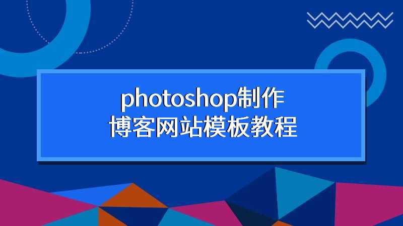 photoshop制作博客网站模板教程