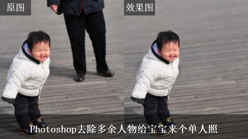 Photoshop去除多余人物给宝宝来个单人照