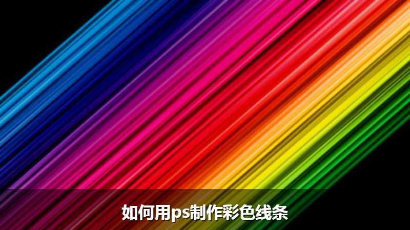 如何用ps制作彩色线条