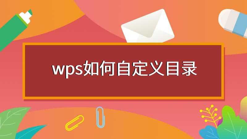 wps如何自定义目录