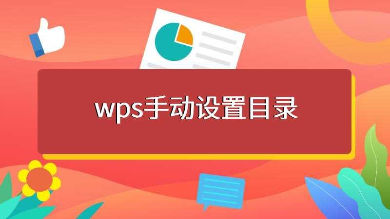 wps手动设置目录