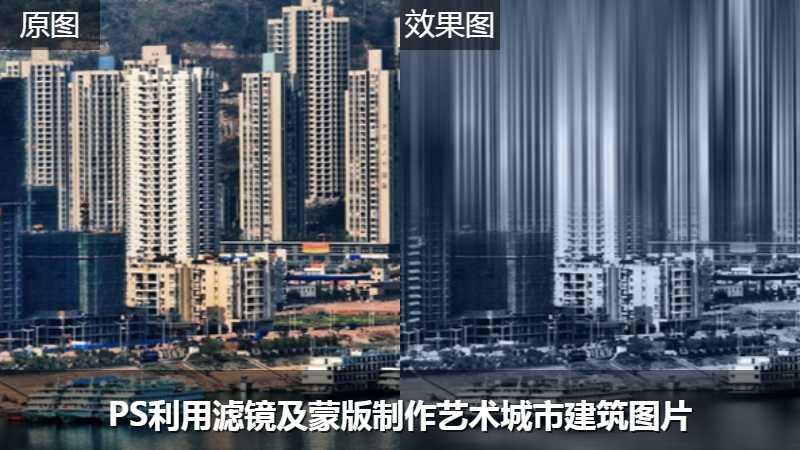 PS利用滤镜及蒙版制作艺术城市建筑图片