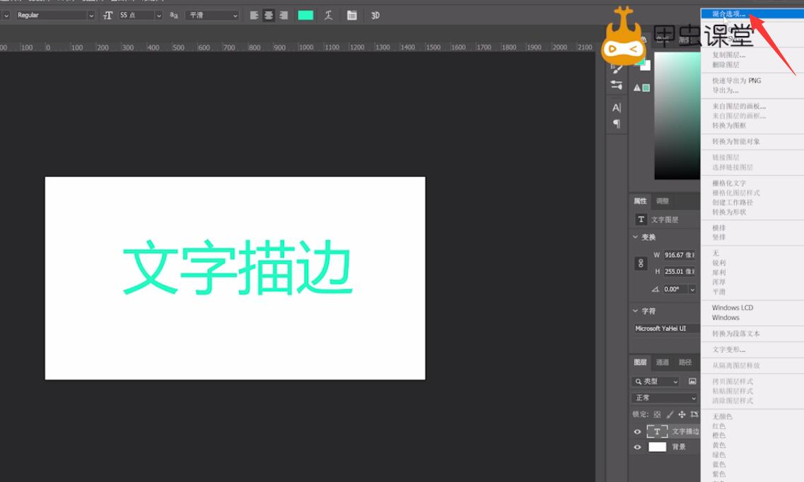 ps字体描边怎么弄(6)
