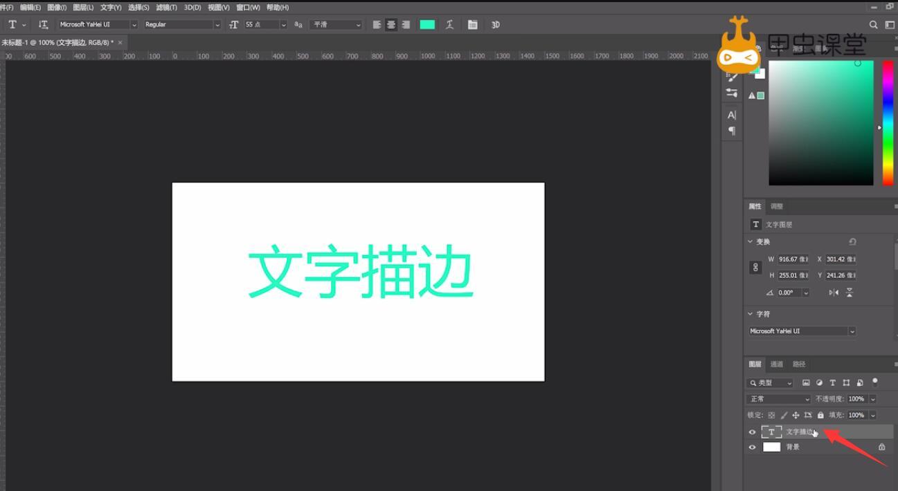 ps字体描边怎么弄(5)