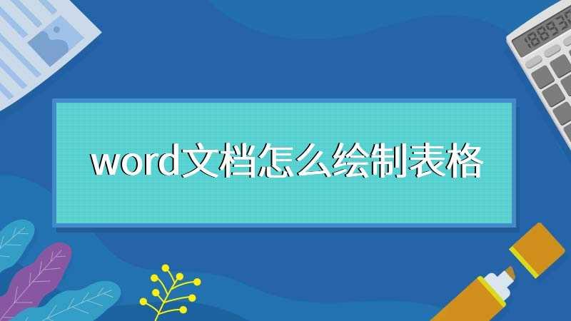 word文档怎么绘制表格
