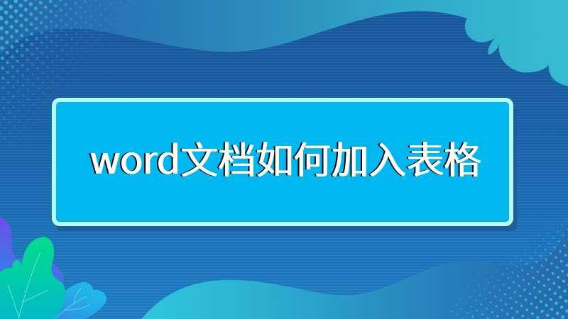 word文档如何加入表格