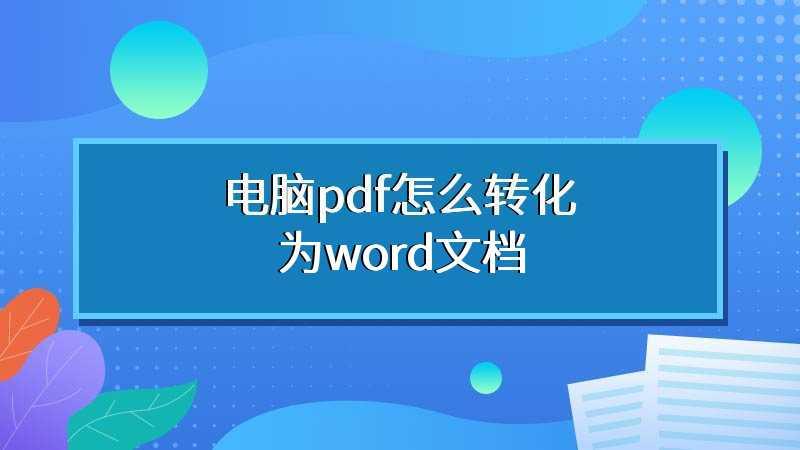 电脑pdf怎么转化为word文档