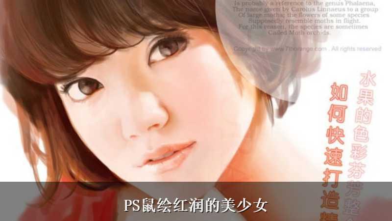 PS鼠绘红润的美少女