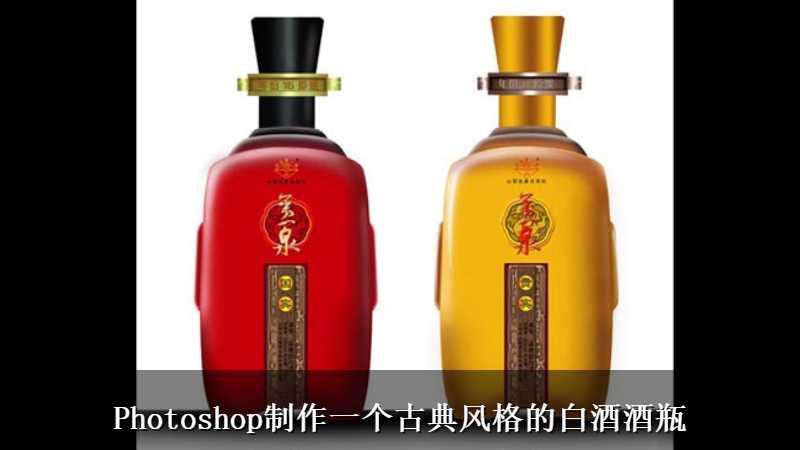 Photoshop制作一个古典风格的白酒酒瓶