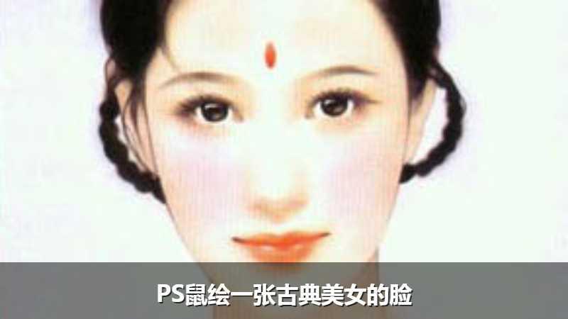 PS鼠绘一张古典美女的脸