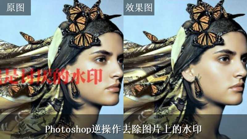 Photoshop逆操作去除图片上的水印