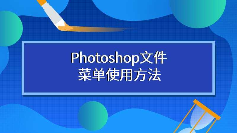 Photoshop文件菜单使用方法