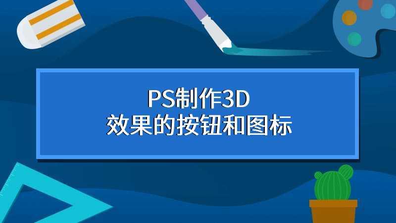 PS制作3D效果的按钮和图标