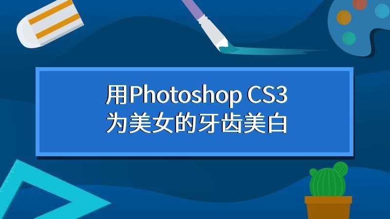 用Photoshop CS3为美女的牙齿美白