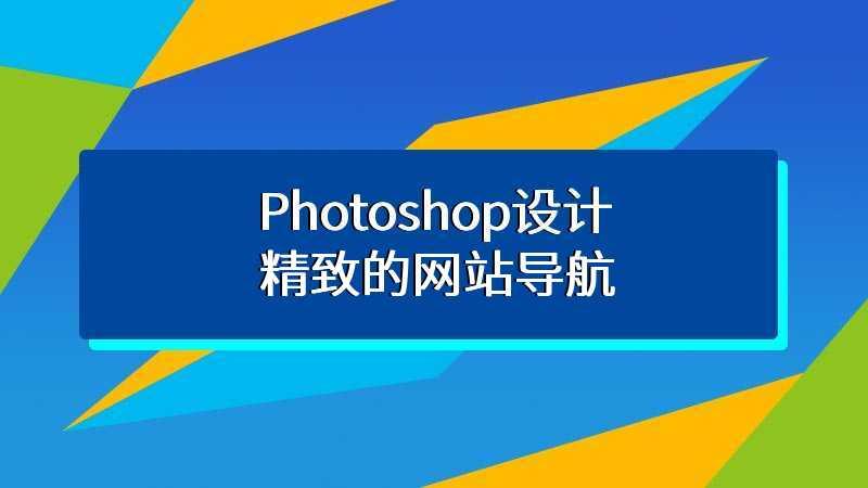 Photoshop设计精致的网站导航