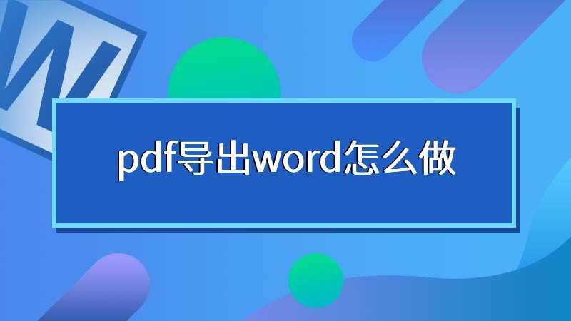 pdf导出word怎么做