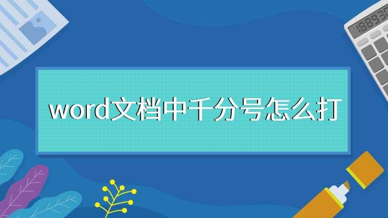 word文档中千分号怎么打