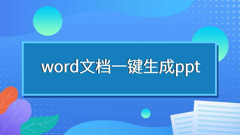 word文档一键生成ppt
