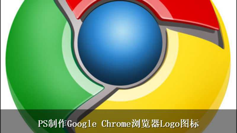 PS制作Google Chrome浏览器Logo图标