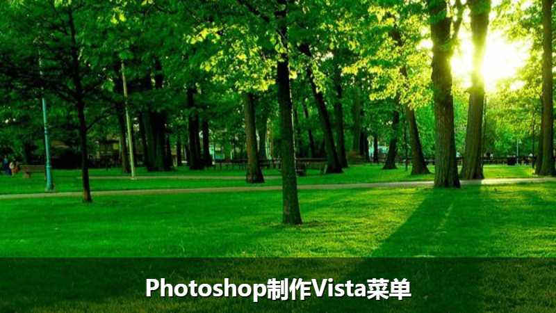 Photoshop制作Vista菜单