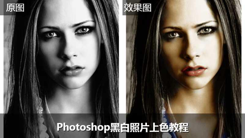 Photoshop黑白照片上色教程