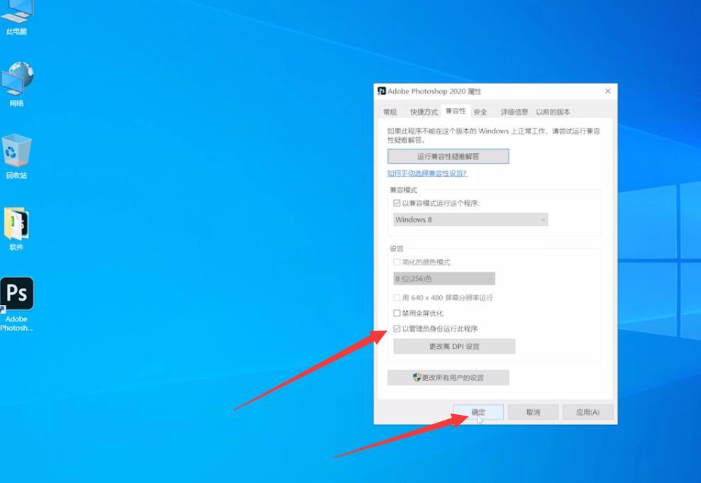 PS无法完成请求因为程序错误(3)