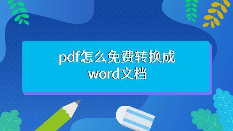 pdf怎么免费转换成word文档