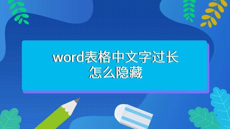 word表格中文字过长怎么隐藏