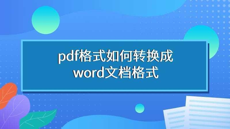 pdf格式如何转换成word文档格式