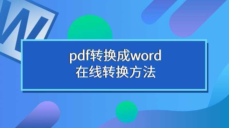 pdf转换成word在线转换方法