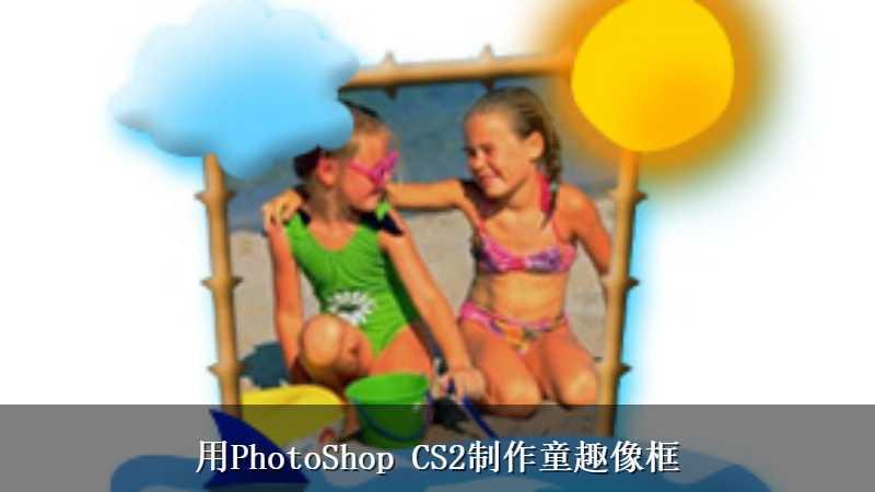 用PhotoShop CS2制作童趣像框