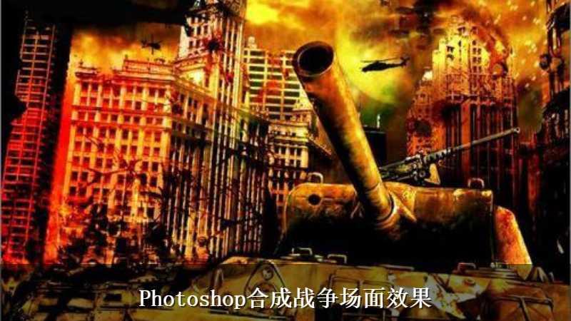 Photoshop合成战争场面效果