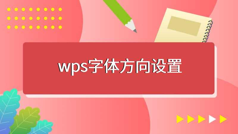 wps字体方向设置