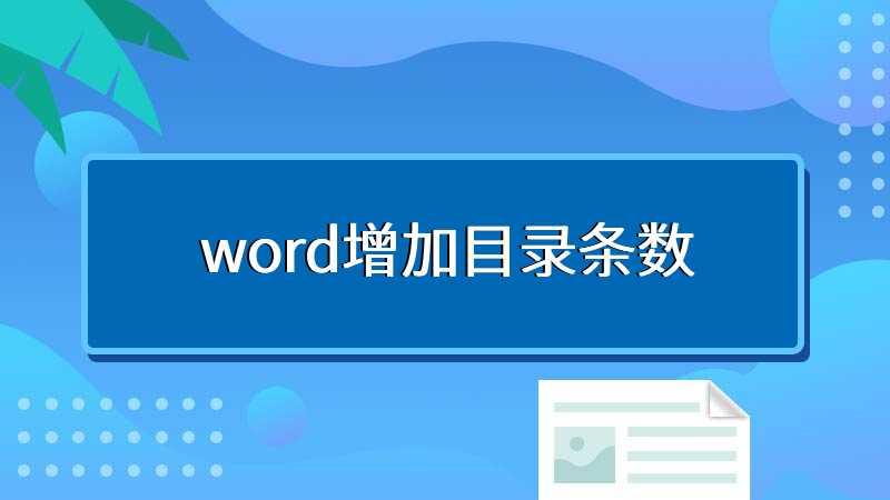 word增加目录条数