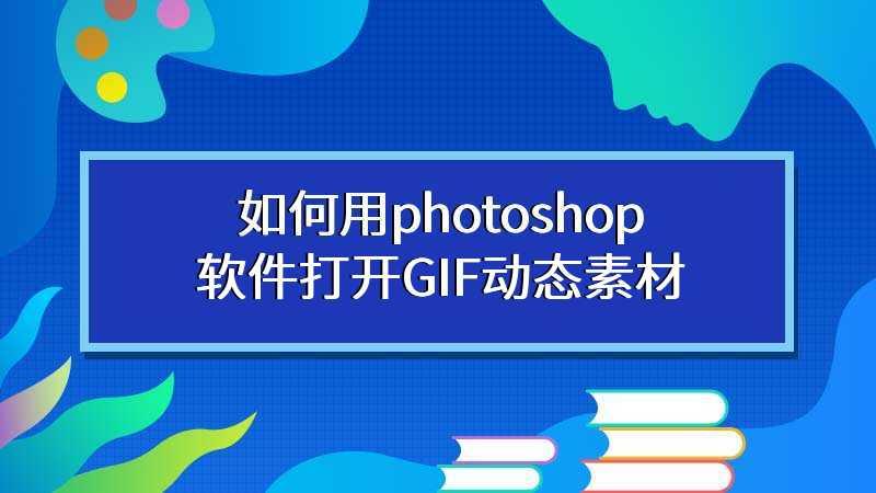 如何用photoshop软件打开GIF动态素材