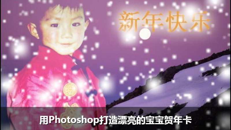 用Photoshop打造漂亮的宝宝贺年卡