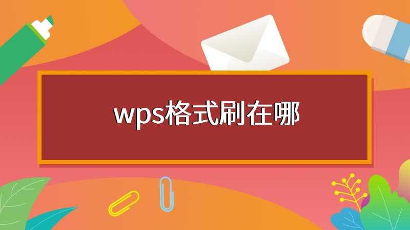 wps格式刷在哪