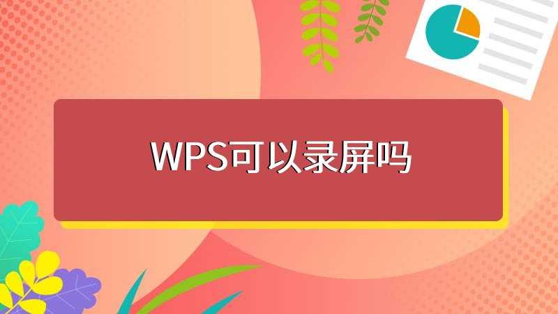 WPS可以录屏吗