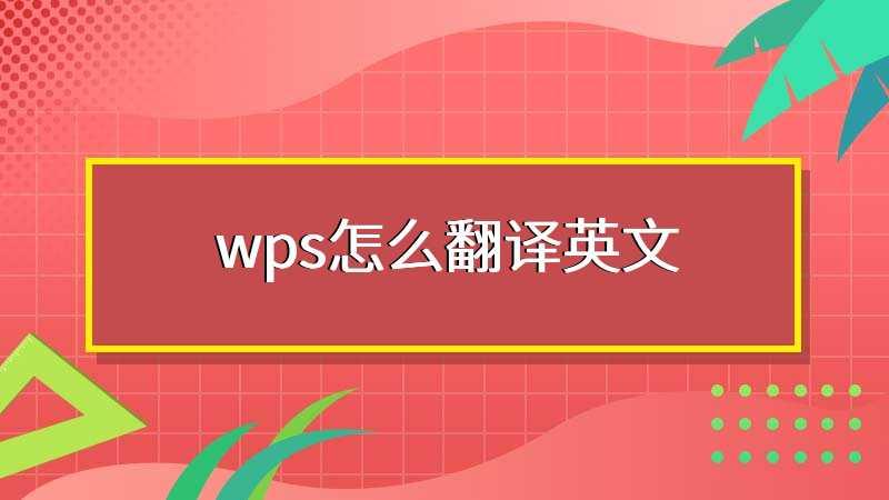 wps怎么翻译英文