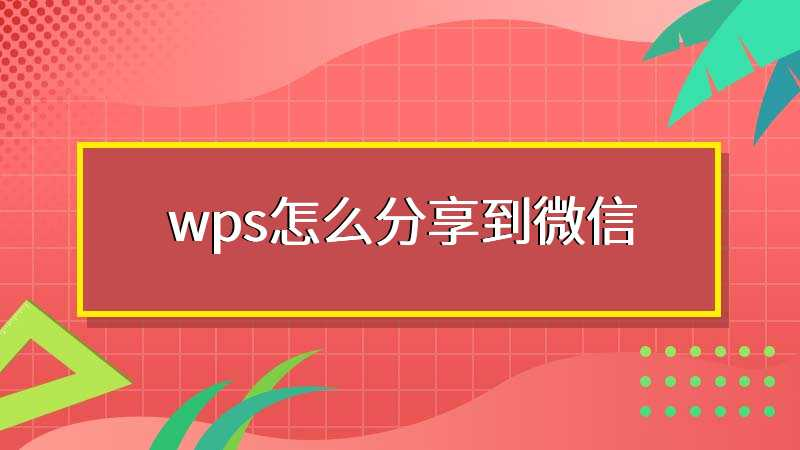 wps怎么分享到微信