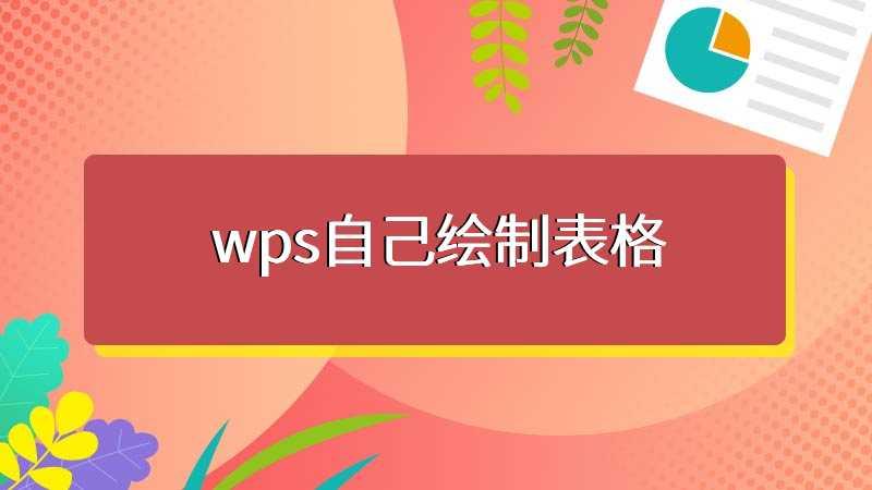 wps自己绘制表格