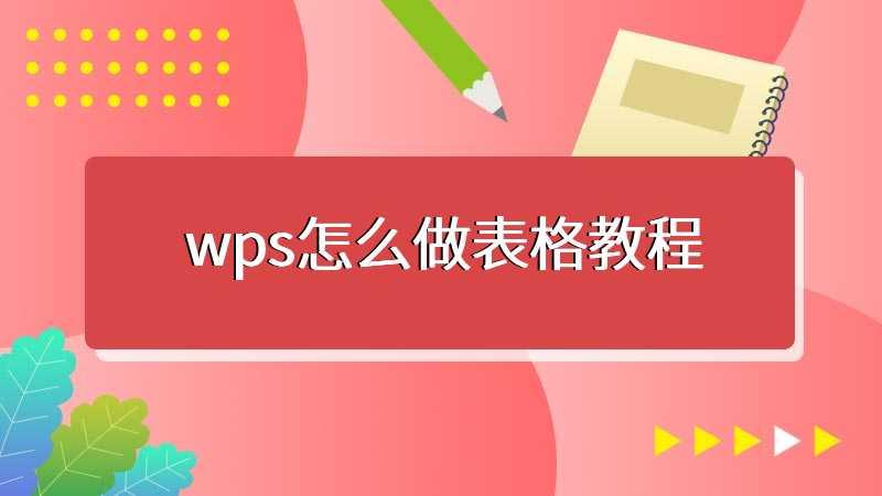 wps怎么做表格教程