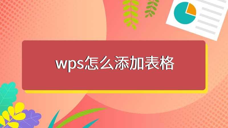 wps怎么添加表格